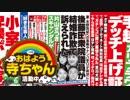 【週刊文春・新潮】後藤田正純衆院議員が結婚詐欺!? 2018.11.15