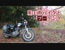 第5位:年上のバイクとツーリングPart 13【VOICEROID車載】 thumbnail