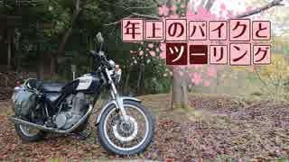 年上のバイクとツーリングPart 13【VOICEROID車載】