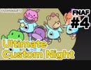 【実況】最高の夜を求めて『FNAF:Ultimate Custom Night』 #4