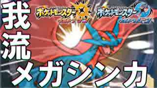 【ポケモンUSM】アグノム厨-5-【我流とメガシンカの融合】
