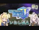 【Minecraft】VOICEROID創掘祭Ⅱ いわし視点 part3【あかり・マキ】