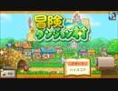 【冒険ダンジョン村】村長の地位を得た豚が私腹を肥やす村作り実況!part1