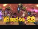第65位:【地球防衛軍5】初心者、地球を守る団体に入団してみた☆102日目【実況】