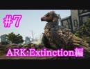 【ARK Extinction】こいつが居なきゃ始まらない!アルゲンタヴィスをテイム!【Part7】【実況】