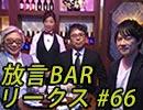 第14位:髙山正之『放言BARリークス』#66 thumbnail