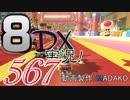 初日から始める!日刊マリオカート8DX実況プレイ567日目