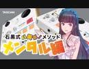 バーチャル美少女ボイス講座『石黒千尋のバ美ボ!』メンタル編