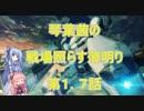 【BBPS4】琴葉茜と戦場照らす薄明り(第1.7話)【ボーダーブレイク】