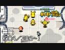 第76位:【実況】全386匹と友達になるポケモン不思議のダンジョン(赤) #5【004/386~】 thumbnail