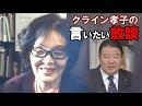 【言いたい放談】植村隆氏と櫻井よしこ氏が取引?欧州では離脱と対立の外交戦[H30/11/15]