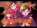 【おそ松さん】赤塚高校 怪異譚 全力松ガールが実況プレイ 【part2】