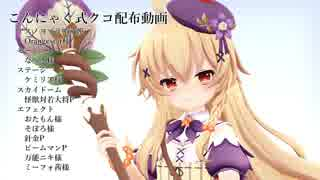【MMD花騎士】 クコ 【モデル配布】
