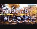Fallout 76 核ミサイル落下直後のフィールドに行ってみた