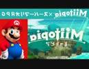 第60位:Miitopia(裏ミートピア)実況 part1【ノンケの超々究極マリオRPG】 thumbnail