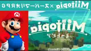 Miitopia(裏ミートピア)実況 part1【ノンケの超々究極マリオRPG】