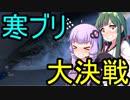 【1080p対応】東北ずん子のドタバタ釣行記 激闘日本海、寒ブリ大決戦