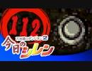 第48位:卍【実況】今日のシレン【TMTA】112~重装+3!~