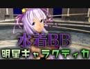 【Fate/MMD】水着BBで明星ギャラクティカ【1080p】