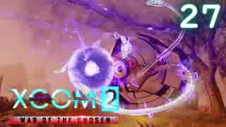 シリーズ未経験者にもおすすめ『XCOM2:WotC』プレイ講座第27回