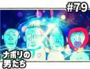 第86位: [会員専用]#79 嫌われ者を押し付けろ!ナポリポーカーを遊ぼう thumbnail