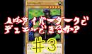 第40位:【デュエルリンクス】人はサイバー・ダークで決闘できるか?その3【ゆっくり実況】 thumbnail