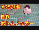 055【釣り】フック交換式 ボトムノッカー 【作ってみた】