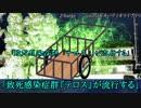 【住めば都のオマジナ荘】恋人たちのための天国part4【ゆっく...