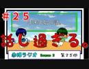 【ラジオ】赤裸ラジオ! Season 3 第25回【赤裸々部】