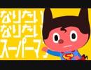 ぼっちぼろまる「なりたいなりたいスーパーマン」
