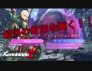 【実況】ゼノブレイドマニアがゼノブレイド2を初見実況する Part111