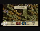 【タクティクスオウガ】名作ゲームを堪能したい Part48