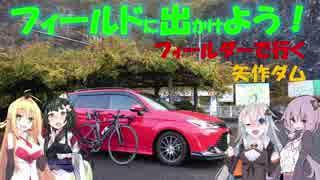 【フィールドに出かけよう!】フィールダーで行く 矢作ダム【VOICEROID車載】