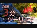 第26位:【ゆっくり車載】ご近所 3分ツーリング【広島 仏通寺】 thumbnail