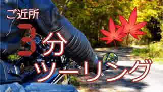 【ゆっくり車載】ご近所 3分ツーリング【広島 仏通寺】