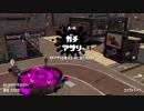 【Splatoon2】SIGEちゃんのウデマエX奮闘記Part71
