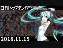 日刊トップテン!VOCALOID&something【日刊ぼかさん2018.11.15】