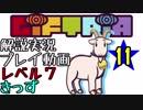 【解説実況】ギフトピア~ナナシ島完全攻略ガイド~【11】