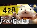 【428~封鎖された渋谷で~※ネタバレなし】ゲームゆっくり解説【第43回前編-ゲーム夜話】