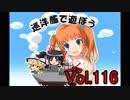 【WoWs】巡洋艦で遊ぼう vol.116【ゆっくり実況】