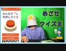 【みんはや】鳩のプププクイズショー【プププぷれぜんつ】
