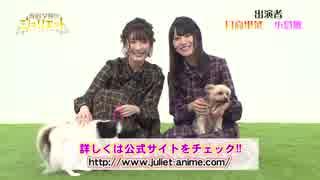 ミニ番組『寄宿学校のジュリエット』日高里菜と小倉唯の「ワン!ルーム」#1