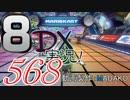 初日から始める!日刊マリオカート8DX実況プレイ568日目