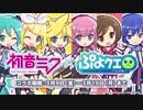 【CM】ぷよクエ×初音ミクコラボ!2018【ぷよクエ】