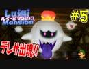 【ルイージマンション】テレサが出現!!シリーズ初プレイで実況するぜ!! Part5【3DS】