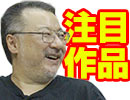【会員限定】小飼弾の論弾11/6