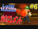 【ルイージマンション】火のエレメントだと!?シリーズ初プレイで実況するぜ!! Part6【3DS】