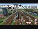 【TpF】バンクーバー駅・バーナビー駅 定点観測 1972
