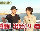 嵐・梅屋のスロッターズ☆ジャーニー #426