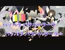 【ニコカラ】ショコラと隕石 (キー+1)【off vocal】